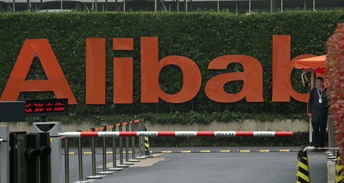 阿里巴巴將在華銷售俄羅斯大型生產商的商品