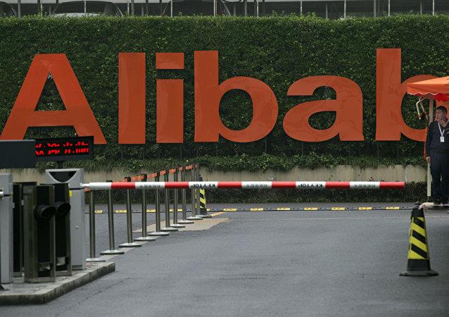 阿里巴巴安装中国首座汽车无人贩卖机