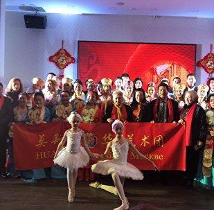 闹元宵迎三八 莫斯科华星艺术团隆重揭牌