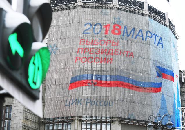 Экран на здании Центрального телеграфа в Москве с символикой выборов президента РФ 2018