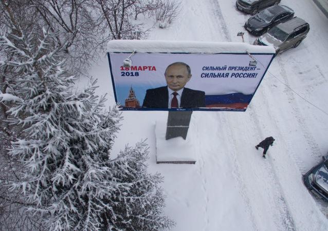 民调:近70%俄罗斯人准备投票给普京