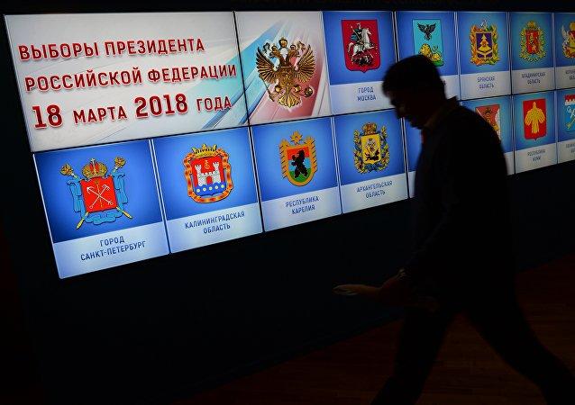 俄中选委主席:无法把八名俄总统候选人中任何一名从选举中除名