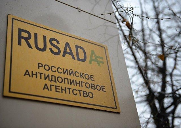 世界反兴奋剂机构将于3月底审议恢复俄反兴奋剂机构权利的问题