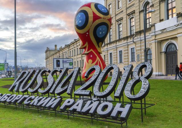世界杯(圣彼得堡)