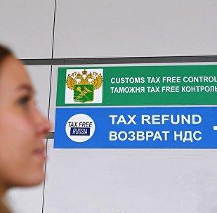 俄海關局:世界杯期間外國遊客通過退稅機制購物突破10億盧布