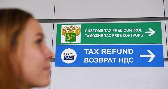 俄海关局:世界杯期间外国游客通过退税机制购物突破10亿卢布