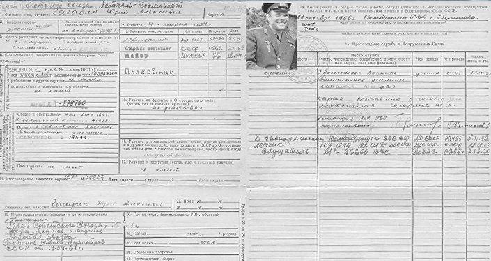 履歷卡按時間順序記錄了尤里·加加林的任職情況和服役地點,以及社會地位和家庭狀況