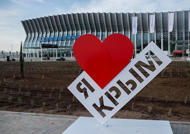 克里米亚国际机场新航站楼投入使用