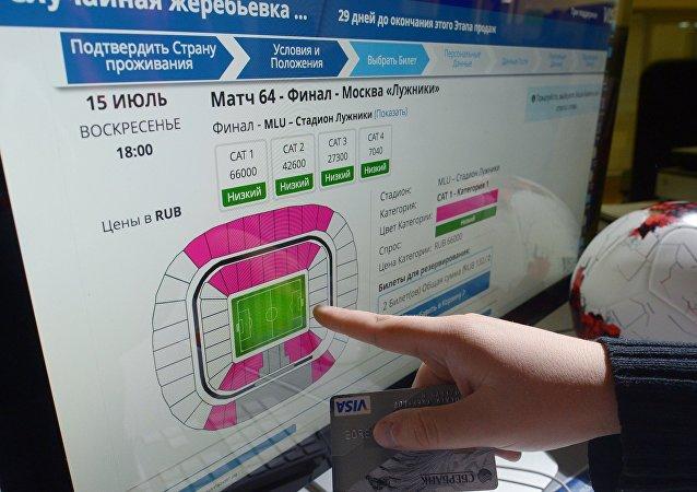 俄世界杯售票最后阶段首日在中国售出近3千球票