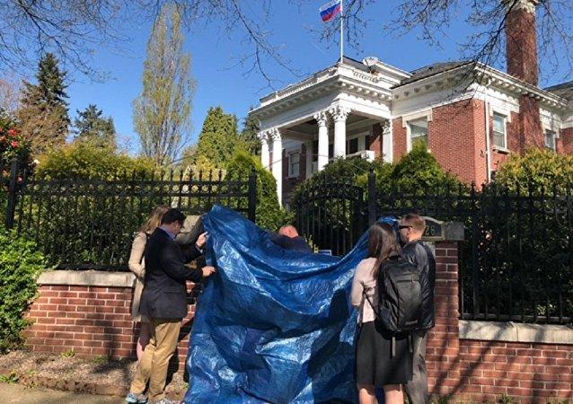俄對美國政府從俄駐西雅圖總領館官邸上取下俄國旗表示抗議