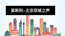 莫斯科-北京双城之声