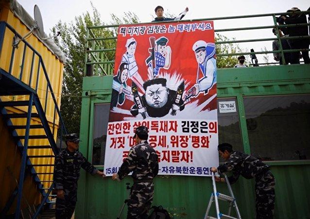 韩国警方阻止向朝鲜境内发送鼓动宣传单的举动