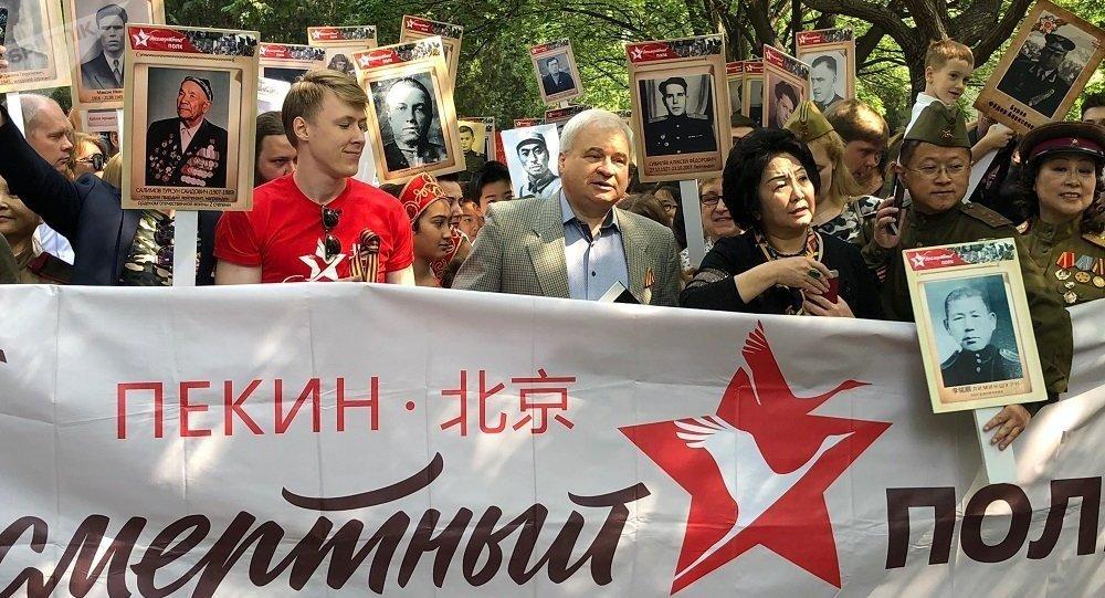 """中俄民众在北京参加""""不朽军团""""活动"""