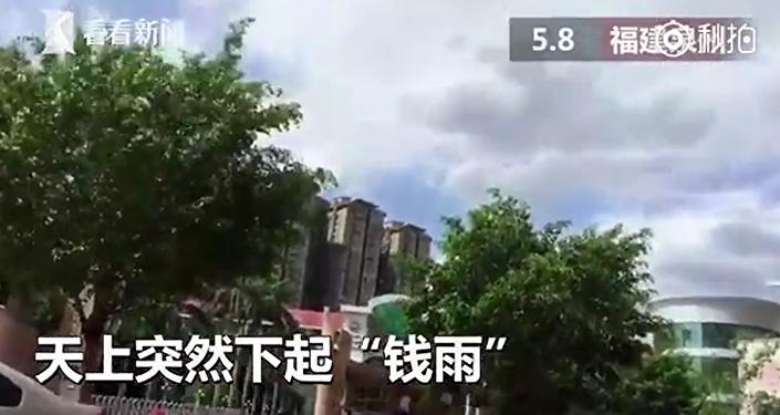 媒體:福建省居民遭到金錢雨襲擊