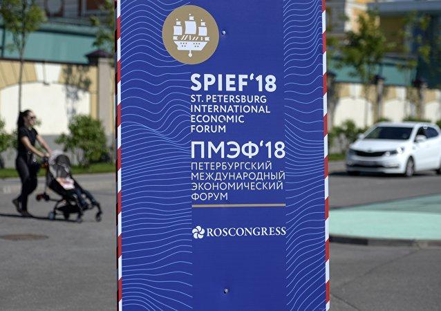 中國國家副主席王岐山將赴俄出席聖彼得堡國際經濟論壇