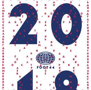 圖拉設計師阿列克謝·別洛烏斯的FOOT44世界杯主題項目