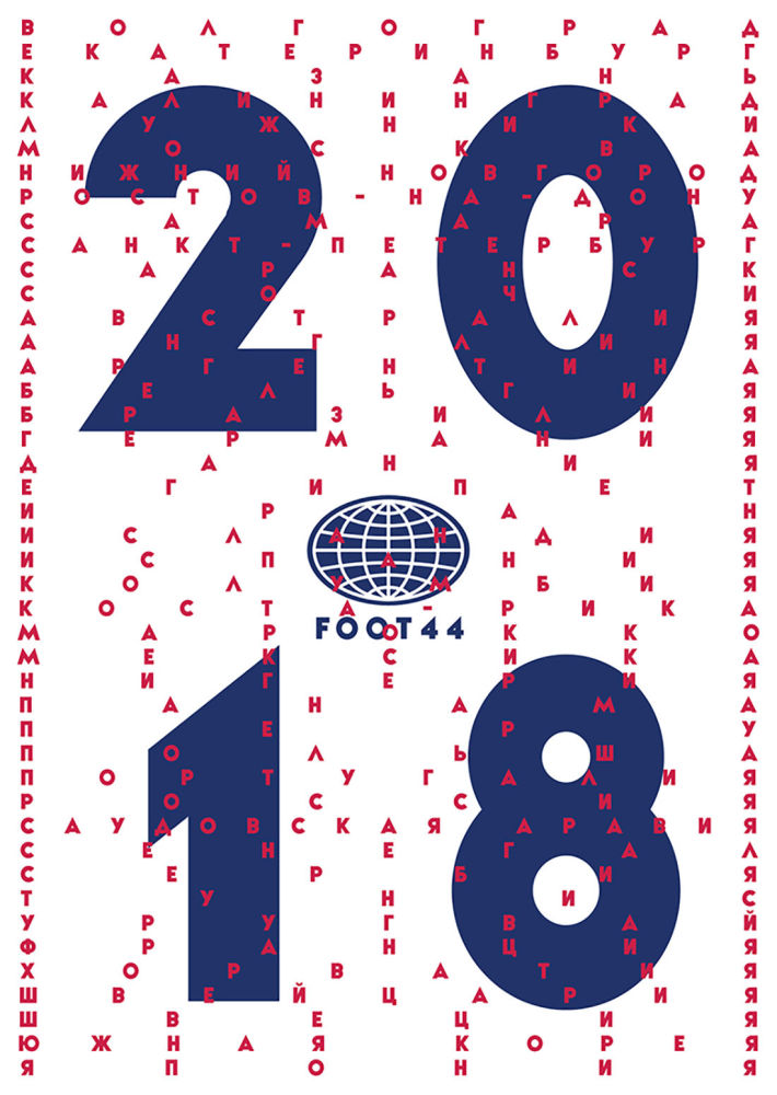 图拉设计师阿列克谢·别洛乌斯的FOOT44世界杯主题项目