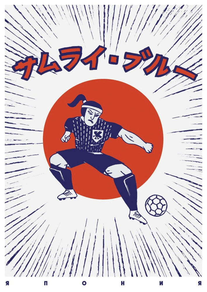 别洛乌斯FOOT44世界杯主题创作项目之参赛球队