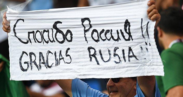 乌拉圭体育部长:俄罗斯举办了史上最佳世界杯