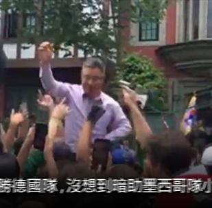 墨西哥球迷在韩国驻墨大使馆旁狂欢
