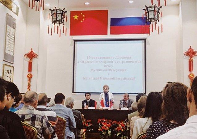 莫斯科庆祝《俄中睦邻友好合作条约》签署17周年