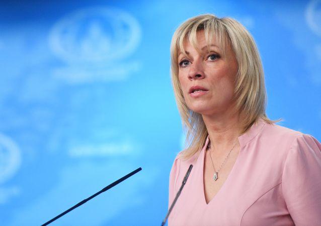 俄罗斯外交部发言人扎哈罗娃