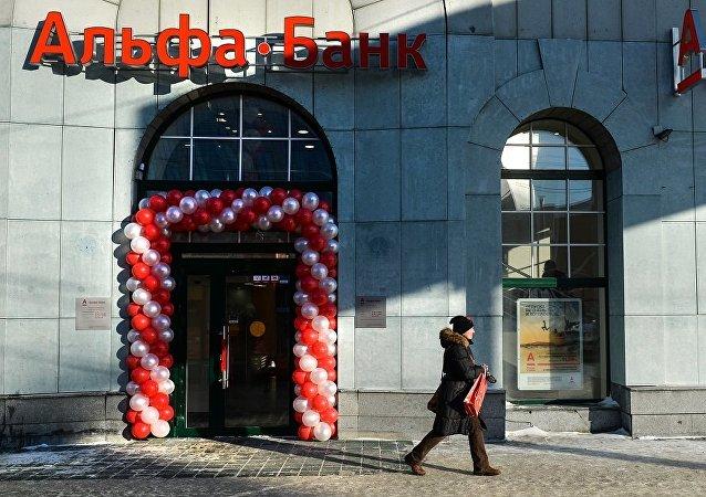 莫斯科法院逮捕一名抢劫阿尔法银行千万卢布的保安