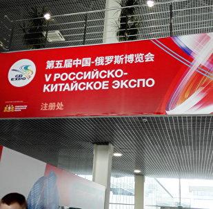 第五屆中國-俄羅斯博覽會
