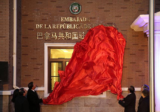 巴拿马驻北京大使馆
