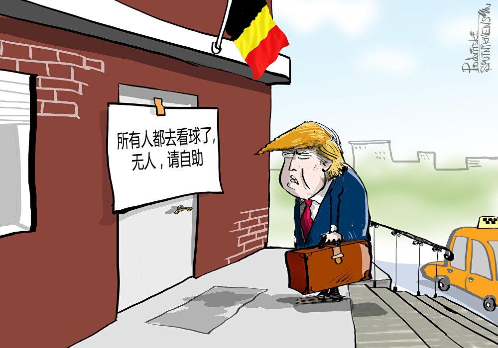意料之外:特朗普来访 比利时高层却都去看球了
