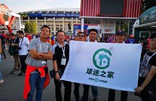 俄罗斯世界杯上的中国球迷之家