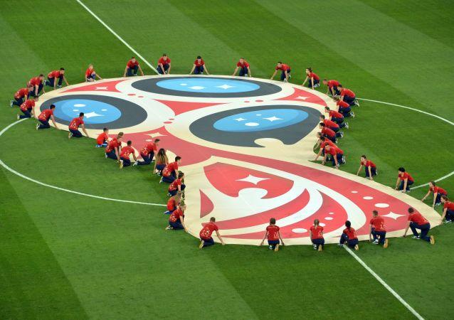 国际足联称俄世界杯史上最佳