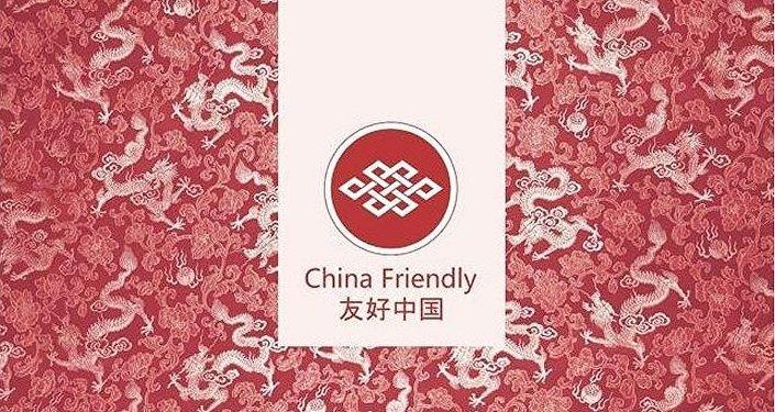 「友好中國」