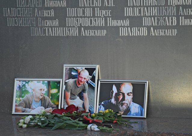 IFJ主席呼籲中非政府將殺害俄記者的兇手緝拿歸案