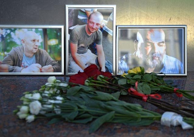 联合国代表:在中非遇害的俄记者未与联合国特派团联系