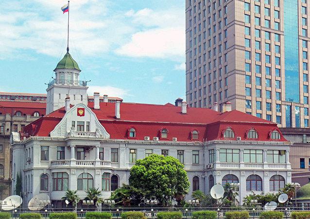 俄罗斯驻上海总领事馆