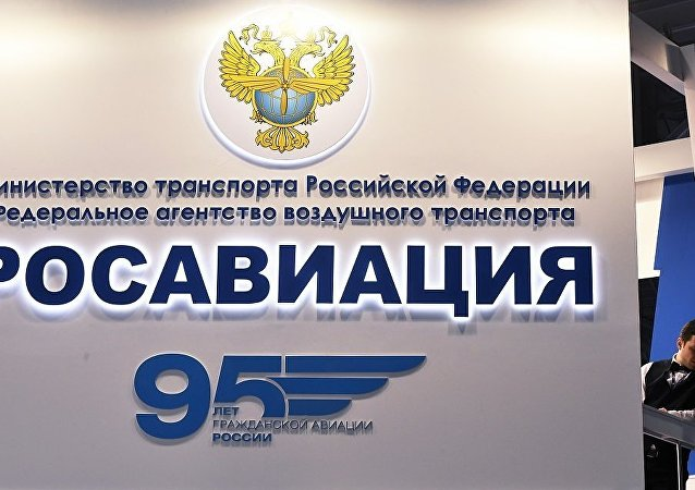 俄航空运输署