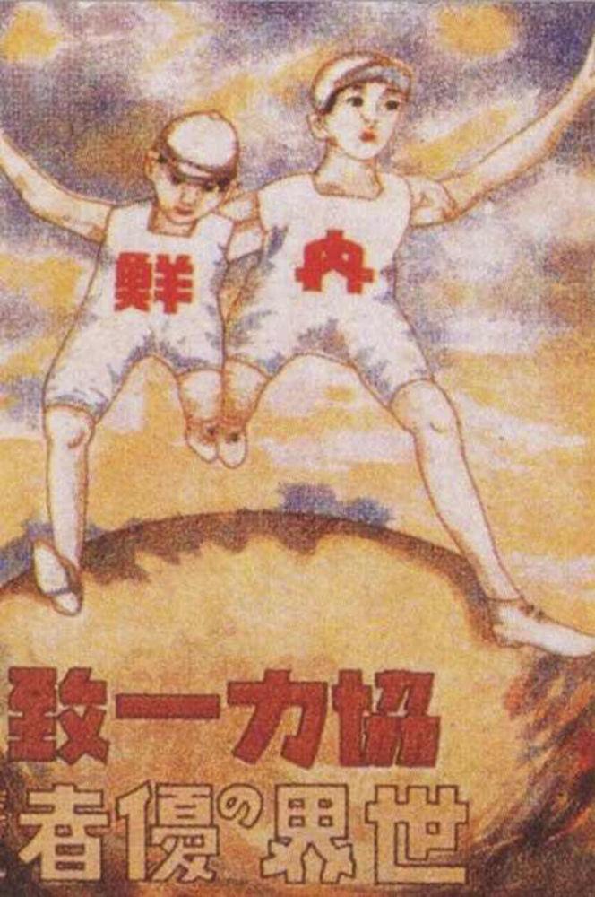 """写有""""内鲜一体""""的宣传海报,其目的是在1910年至1945年日本殖民统治期间同化朝鲜人。"""