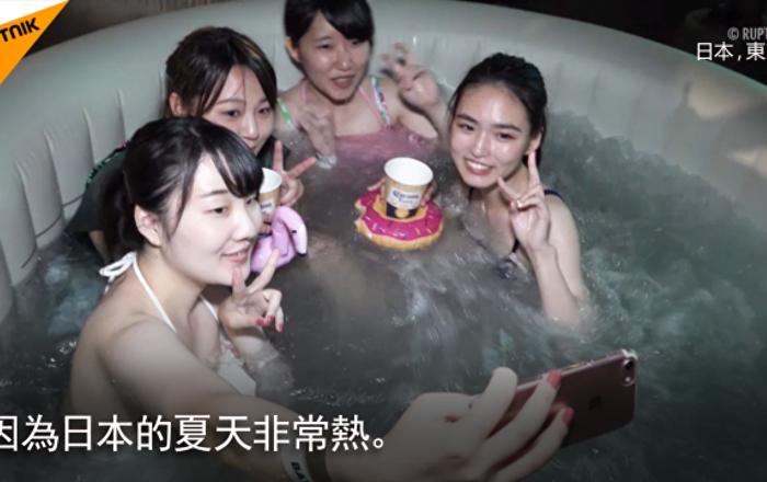 日本開了一家帶浴缸位的影院
