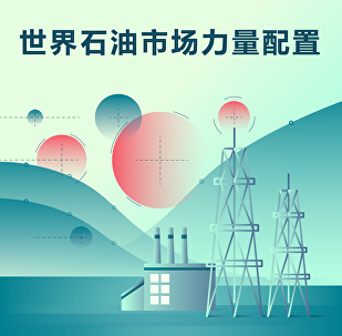 世界石油市场力量配置