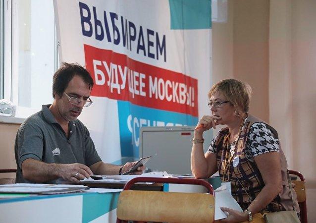 莫斯科市长选举活动