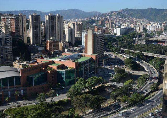 加拉加斯(委內瑞拉首都)