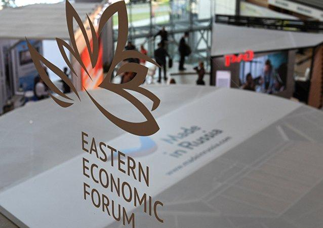 第四届东方经济论坛
