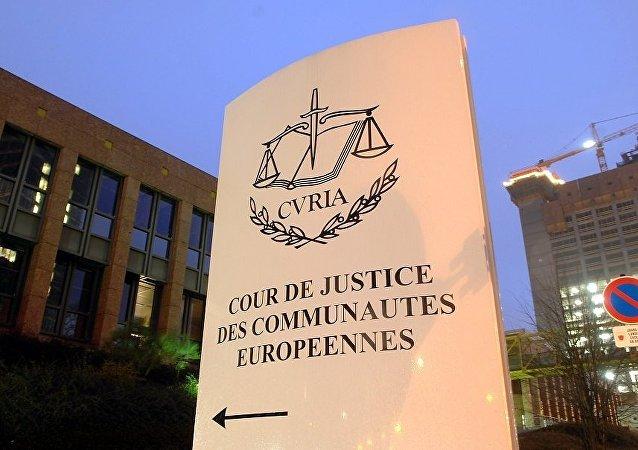 欧盟普通法院