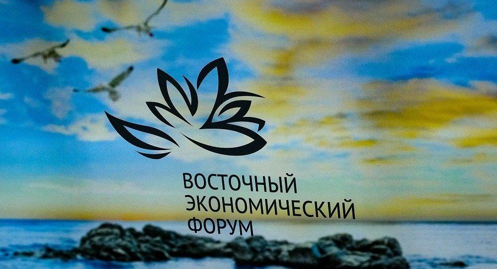 第4屆東方經濟論壇簽署總額達440億美元的200多項協議