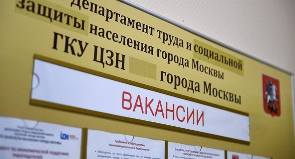 莫斯科市政府社会事务和劳工局