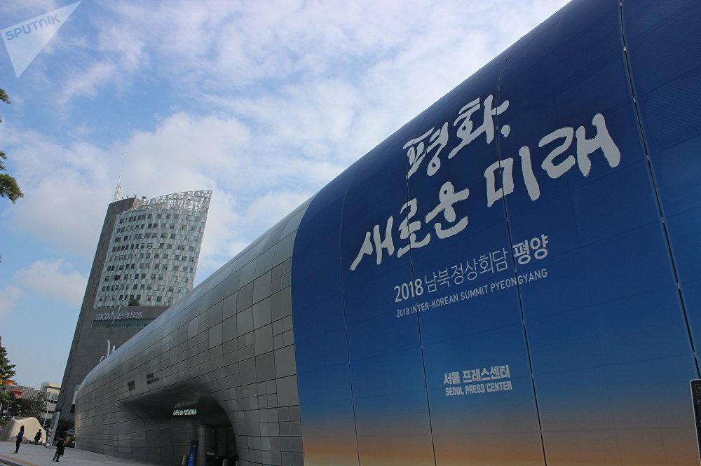 首尔新闻中心的朝韩首脑会晤横幅