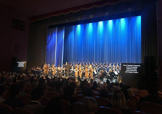 中國歌劇《這裡的黎明靜悄悄》(音樂會版)在俄上演