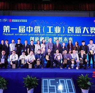 首届中俄(工业)创新大赛总决赛