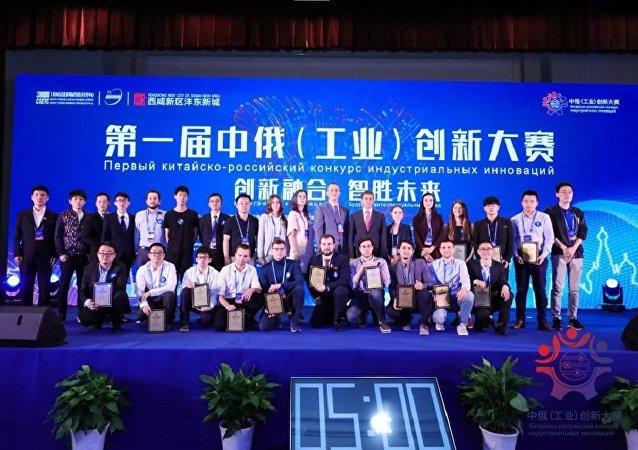 首屆中俄(工業)創新大賽總決賽